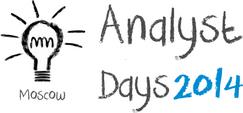Предварительная регистрация на Analyst Days III – еще доступна скидка до 35%!