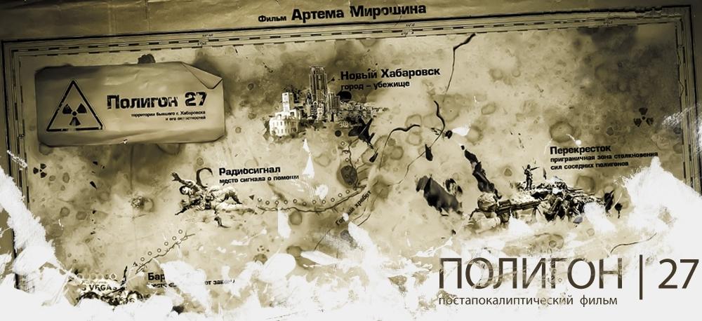 Премьера отечественного постапокалиптического фильма «Полигон 27»