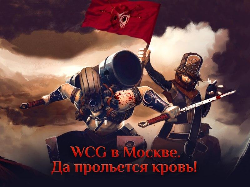 Приглашаем на пресс конференцию в преддверии финала World Cyber Games 2012!
