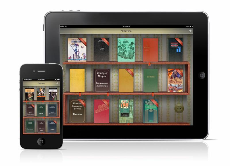 Приложение «Читатель». Русский синтез речи на iPhone, iPad и iPod