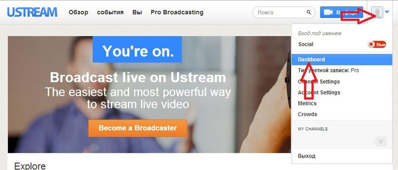 Приручаем Ustream.tv для HD видеотрансляции на собственном сайте без показа рекламы