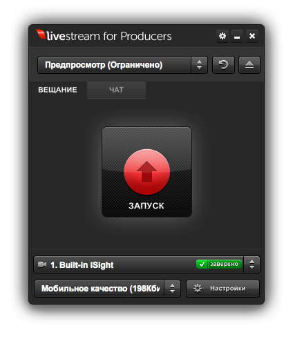 Привет, livestream