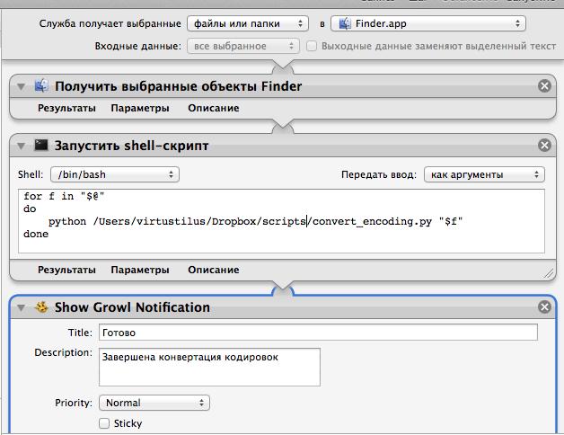 Приводим русские тексты на Mac OS X в одну кодировку Python скриптом