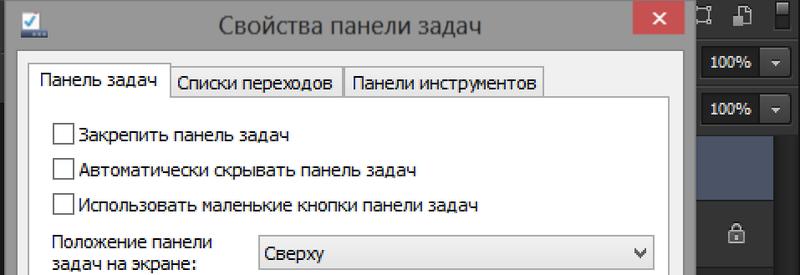 Проблема верхней Панели Задач «by Design since Windows 95»