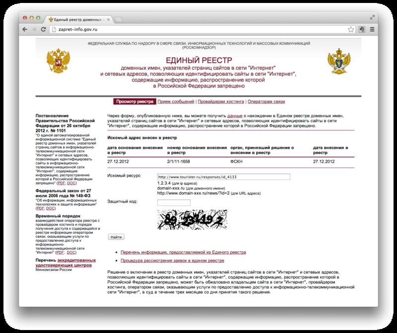 Проблемы со списком сайтов Роскомнадзора. Операторы связи, будьте бдительны