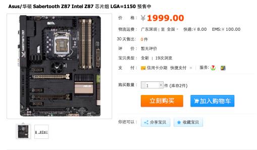 процессоры Haswell уже можно купить
