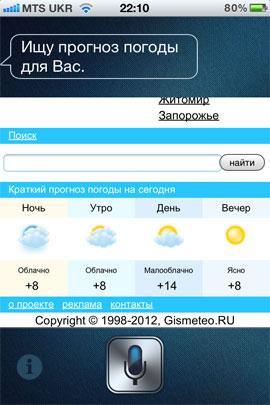 Продолжение истории про разработку русского аналога Siri