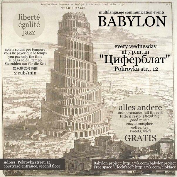 Проект «Вавилон» — бесплатные встречи с носителями языка