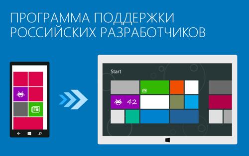 Программа поддержки российских Windows Phone разработчиков