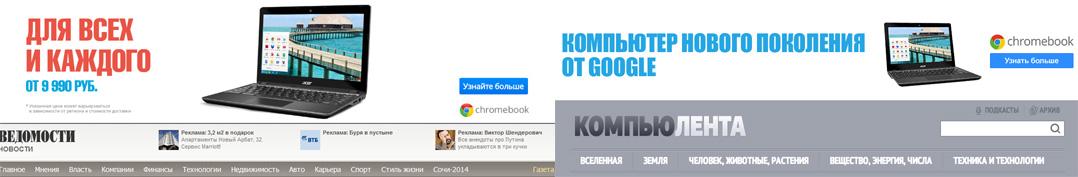 Производители «Xромбуков» закупили рекламу в рунете (на самом деле   Google)