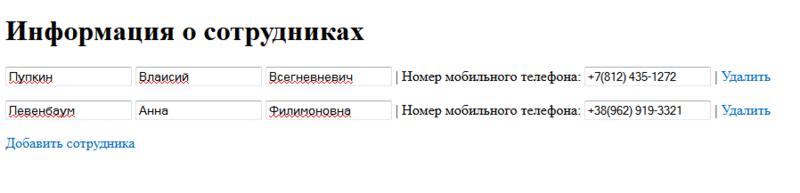 Произвольное число полей в веб форме