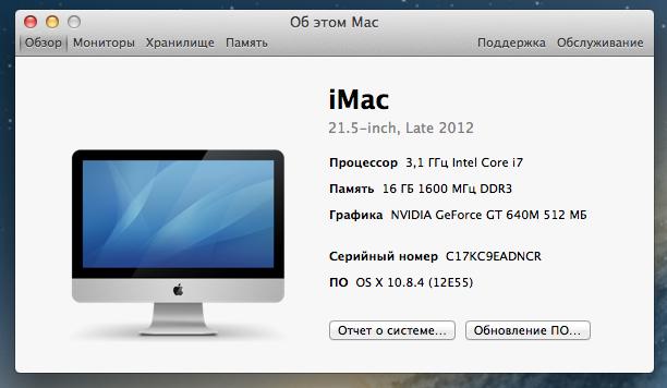 """Прокачай свой iMac: апгрейд new iMac 21.5"""""""