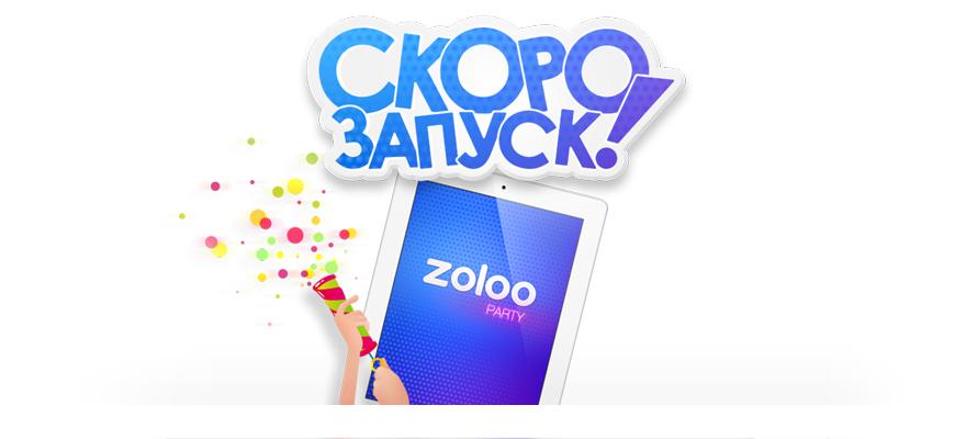 Промо новой игры Zoloo для веселых компаний друзей