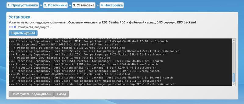 Простой домен на базе ROSA Enterprise Linux Server и Samba 3 с поддержкой перемещаемых профилей