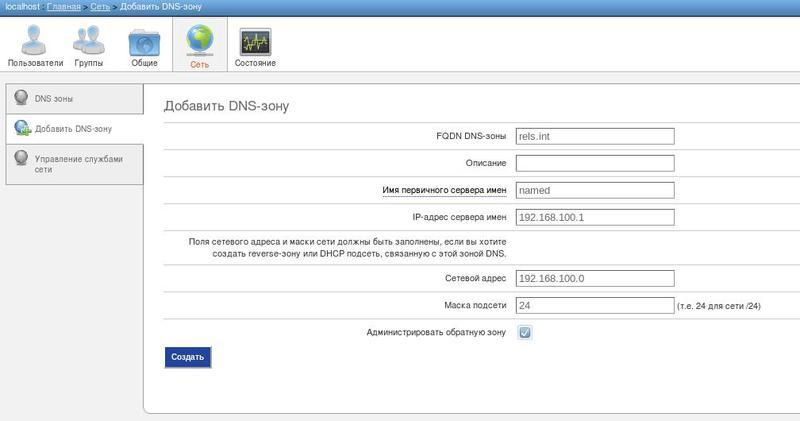 Простой домен на базе ROSA Enterprise Linux Server и Samba 3 с поддержкой перемещаемых профилей