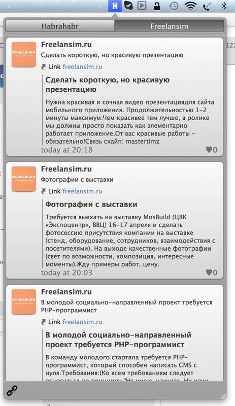 Простой клиент для слежения за хабром/фрилансим для OS X