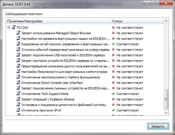 Проверяем виртуальную инфраструктуру VMware на соответствие требованиям стандартов безопасности