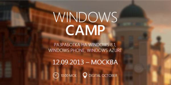 Прямая трансляция Windows Camp