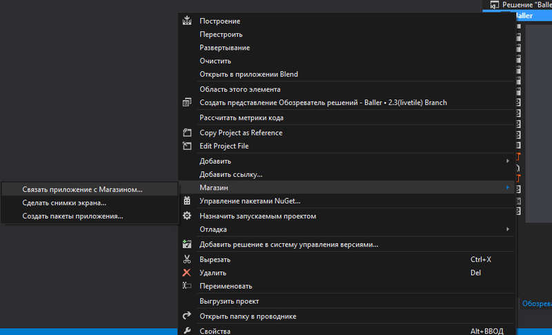 Публикация приложения в Windows Store
