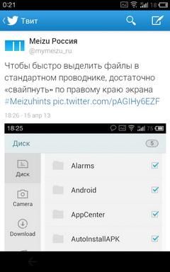 Пять Twitter клиентов для Android