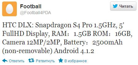 Новая утечка о спецификациях смартфона HTC с пятидюймовым дисплеем