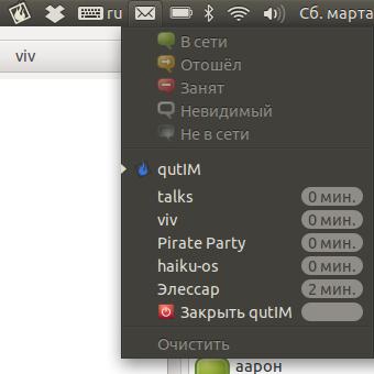 qutIM 0.3: Через тернии к звёздам!