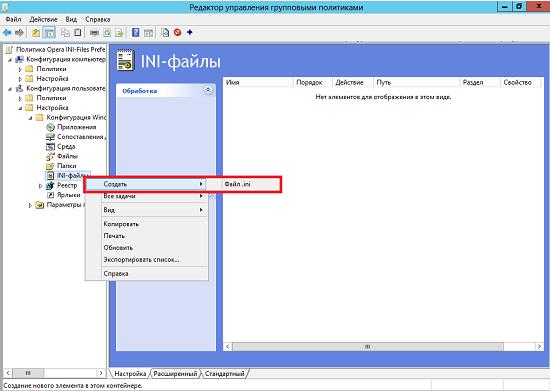 Работа с предпочтениями групповой политики: управление INI файлами