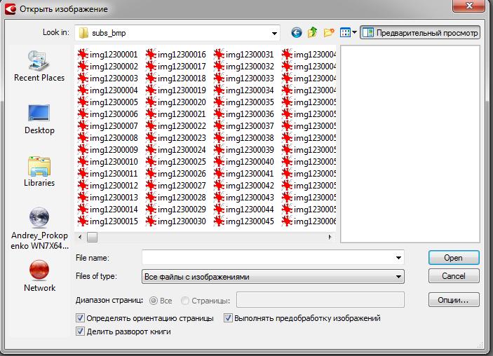 Распознавание и конвертация субтитров из VOB в SRT формат
