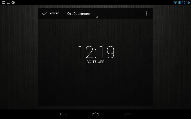 Расширение возможностей экрана блокировки в Android 4.2.x