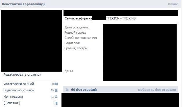 Рассказываем друзьям в статусе во Вконтакте о текущей композиции на интернет радиостанции (icecast2)