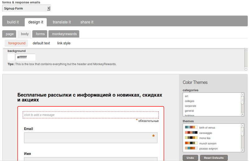 Рассылки по сегментам на основе MailChimp