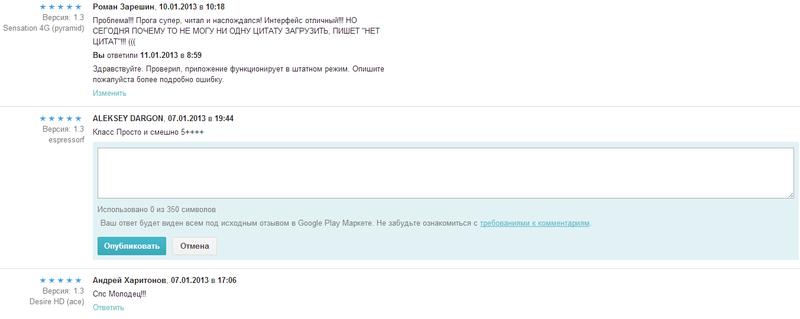Разработчики теперь могут отвечать на комментарии в Google Play