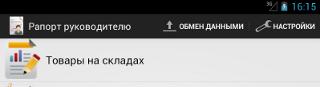 Разработка бизнес приложений 1С + Android