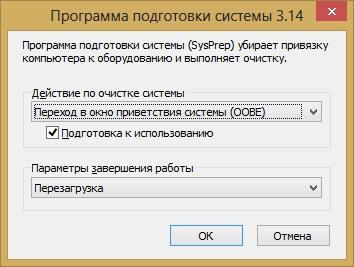 Развёртывание ОС Windows 7 в компании