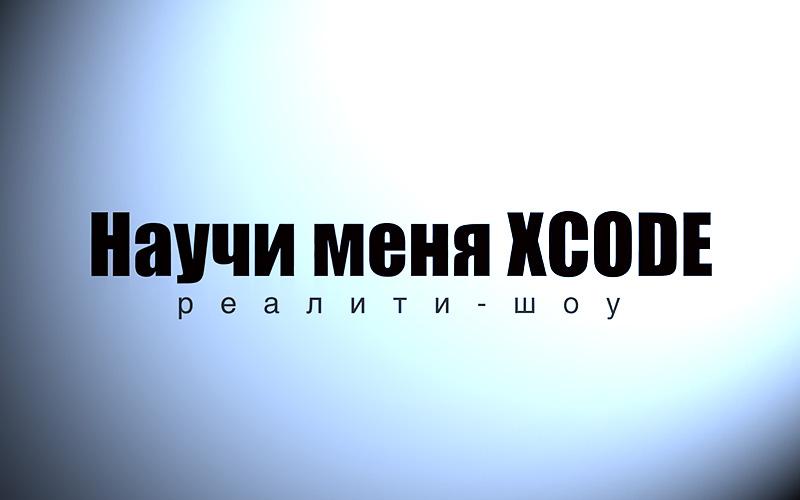 Реалити шоу «Научи меня XCode»