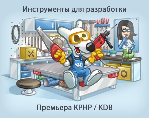Релиз KPHP и движков