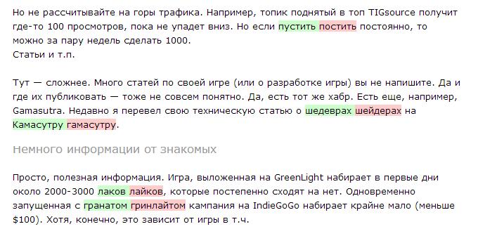 Решаем проблему грамотности в интернете с помощью Яндекс.Спеллера