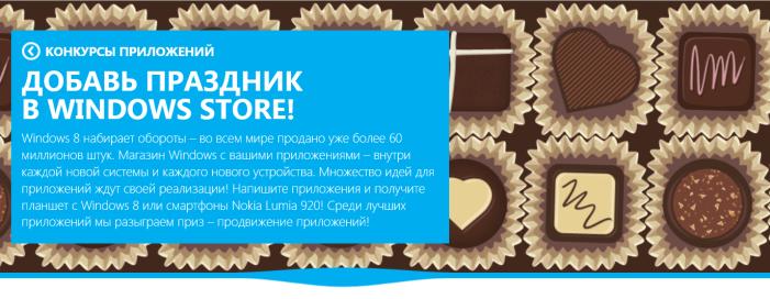 Результаты конкурса «Добавь праздник в Windows Store»