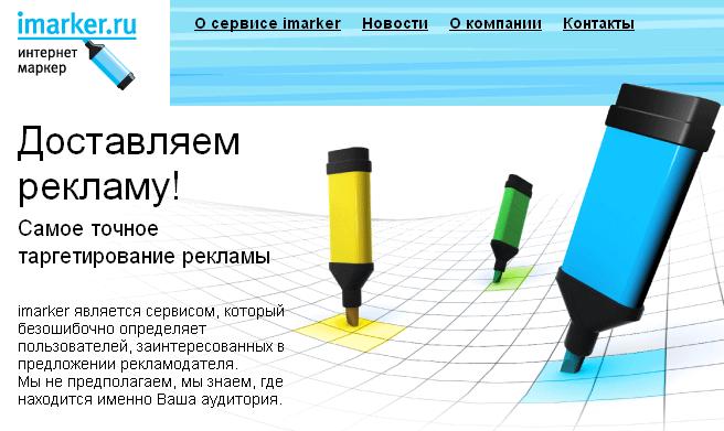 Российские рекламщики предложили интернет провайдерам бесплатный DPI в обмен на слежку за пользователями