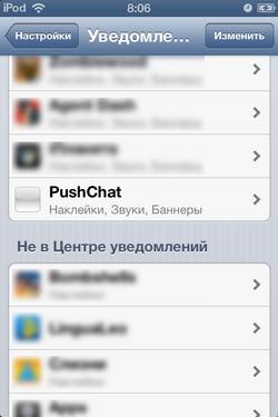 Руководство по работе с Apple Push Notification Service
