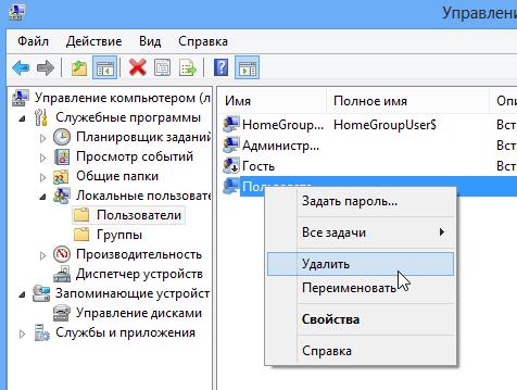 Удаление пользователя Windows
