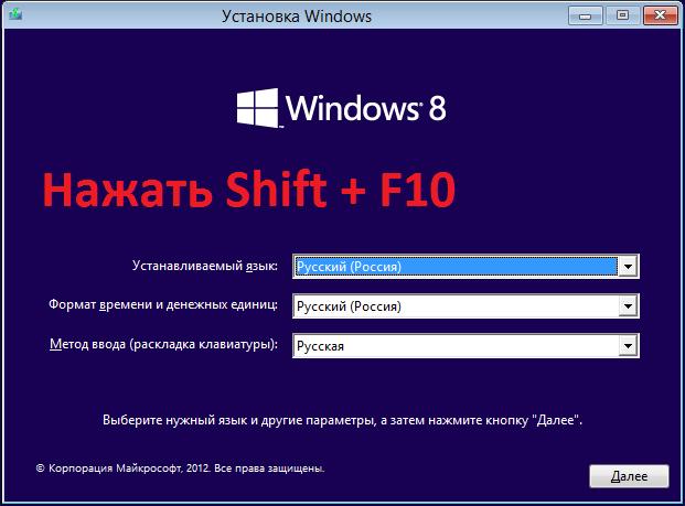 Выбор параметров установки Windows