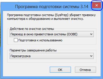 Программа подготовки системы Sysperp