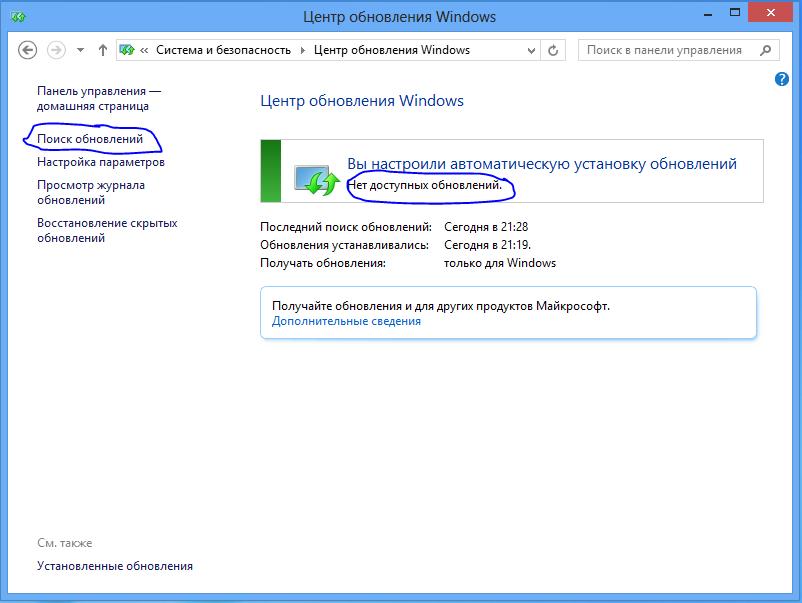 Установка обновлений Windows 8
