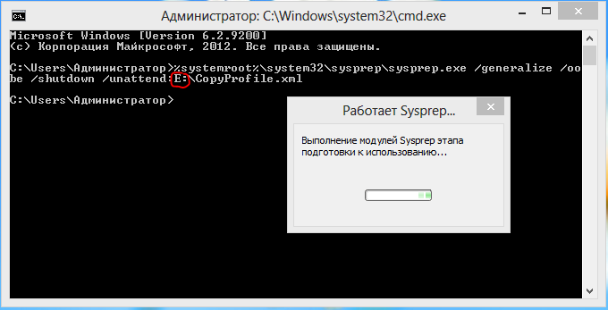 Запуск утилиты Sysprep