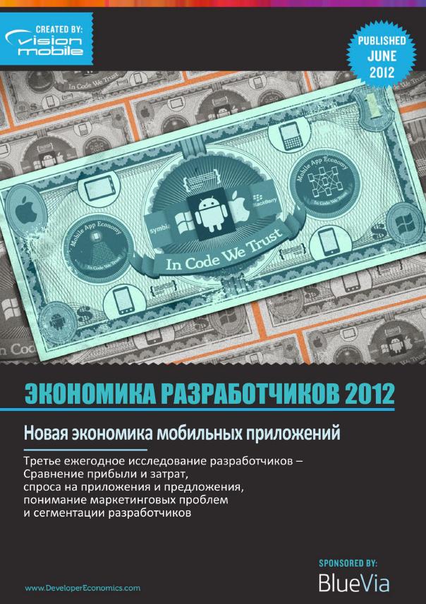 Русская версия «Экономики разработчиков 2012»