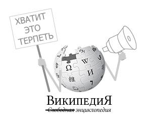 Русскоязычная Википедия готовится к забастовке
