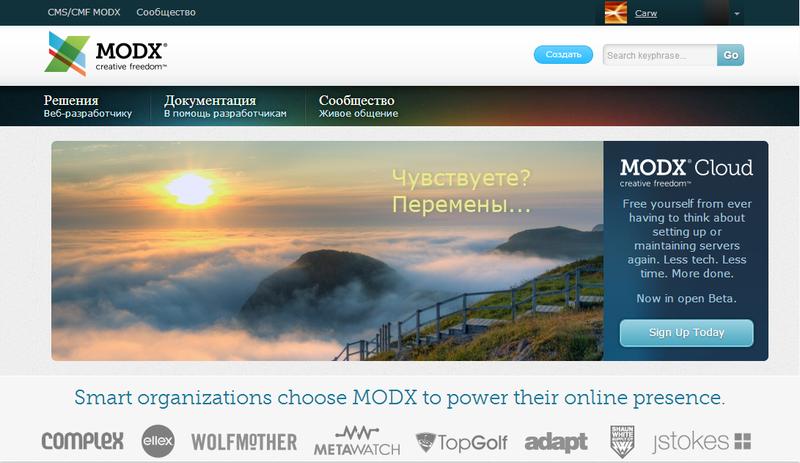 Русскоязычное сообщество MODX уходит в отрыв!