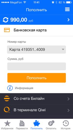 С любовью к дизайнерам: внедряем веб формы в мобильное приложение