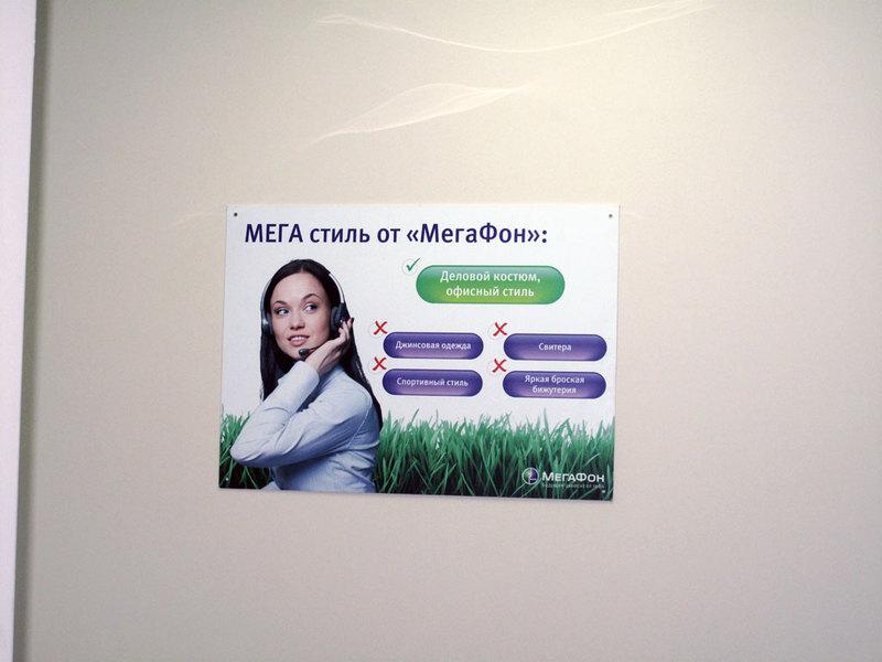 Сall центр МегаФона в Пензе